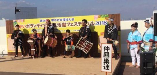 2018 ボランテイア市民活動フェスティバル
