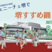 8月25日フェニーチェ堺ですずめ踊り