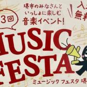 第3回 ミュージックフェスタ堺
