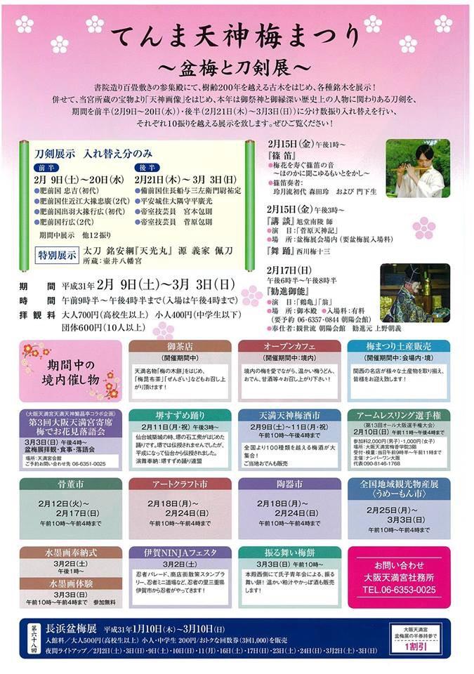 2019年 天満宮イベント2